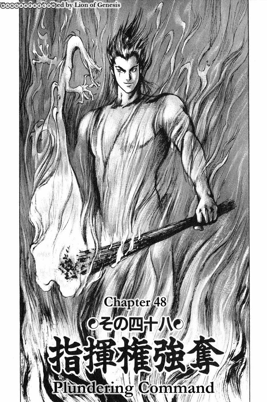 Souten Kouro 48 Page 1