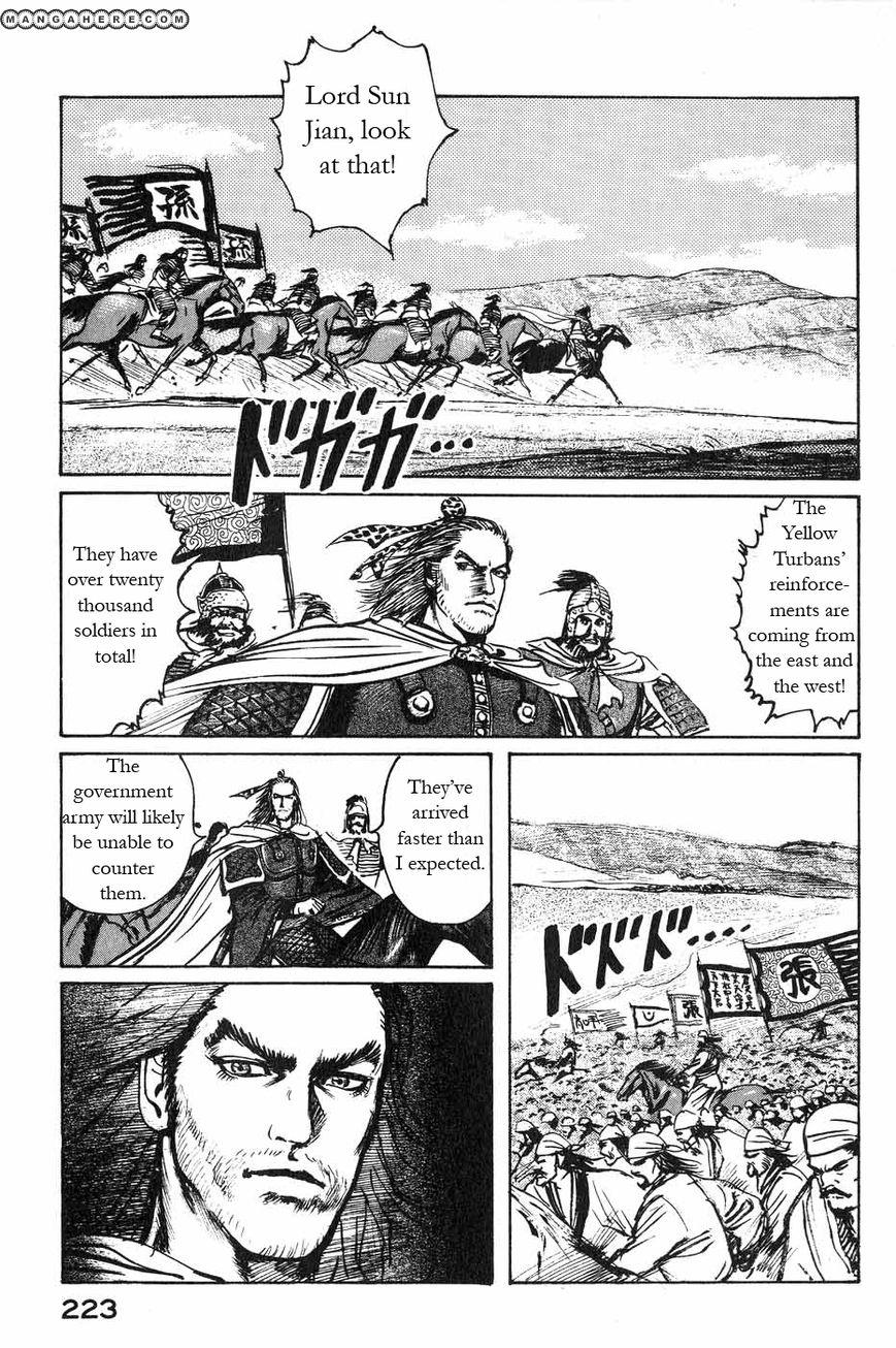 Souten Kouro 48 Page 3