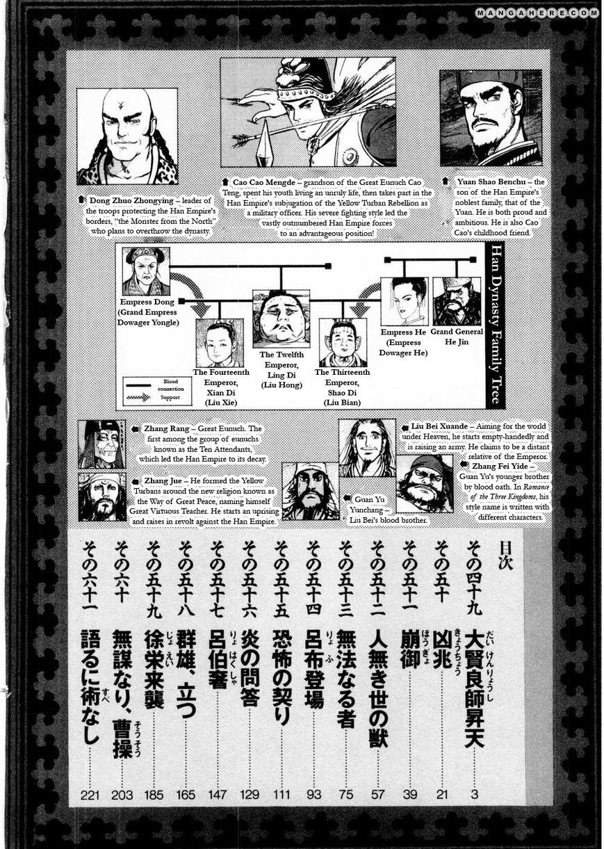 Souten Kouro 51 Page 3