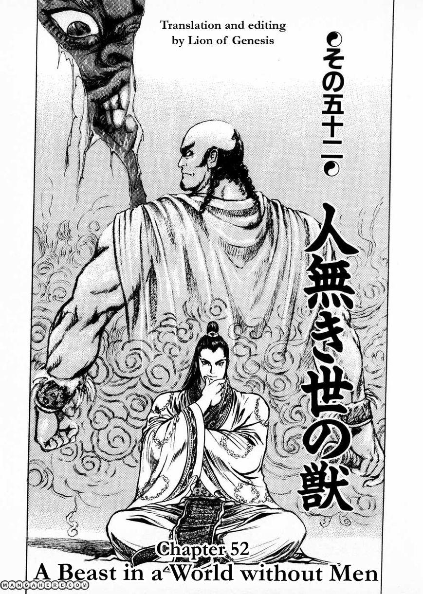 Souten Kouro 52 Page 1