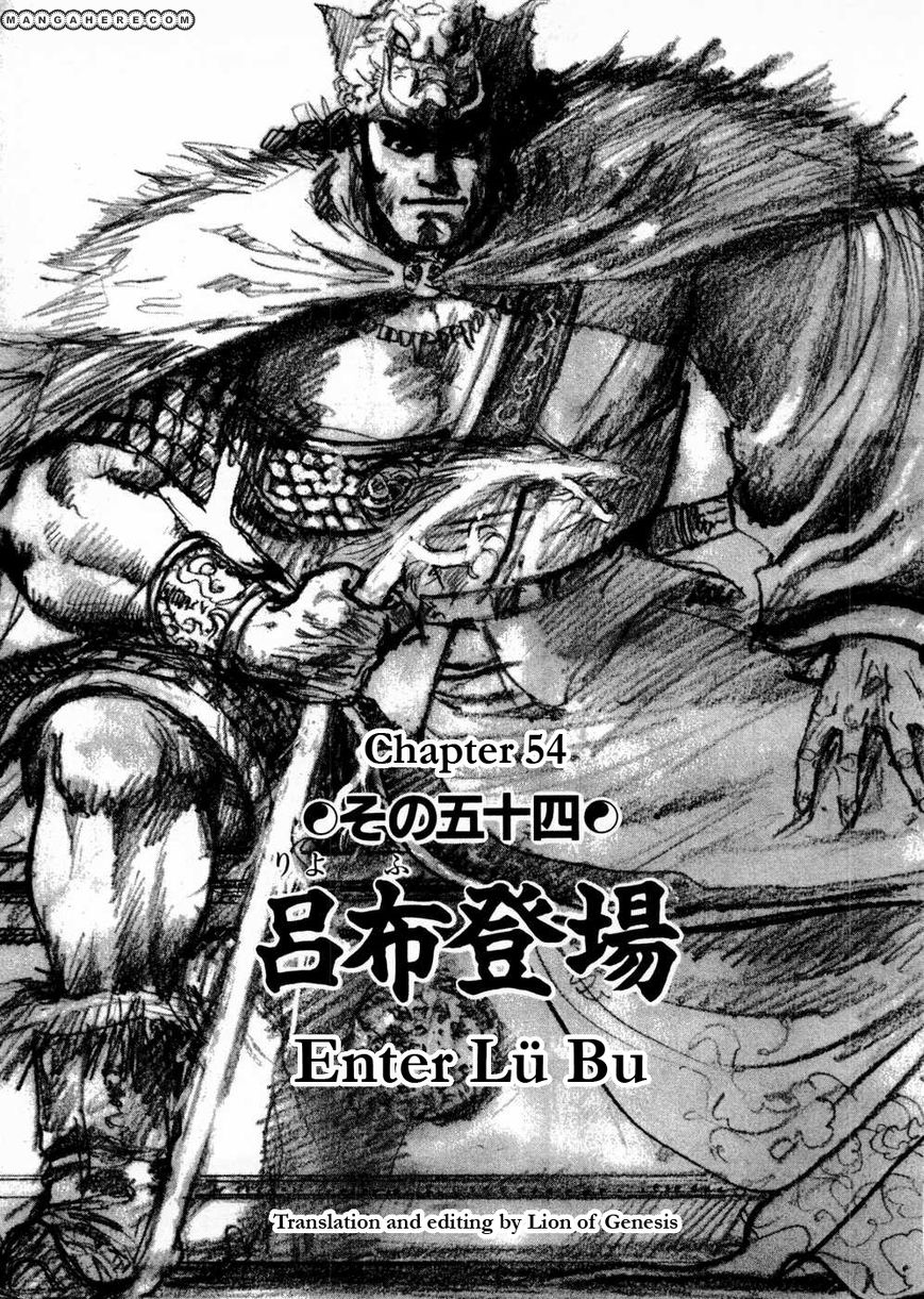 Souten Kouro 54 Page 1