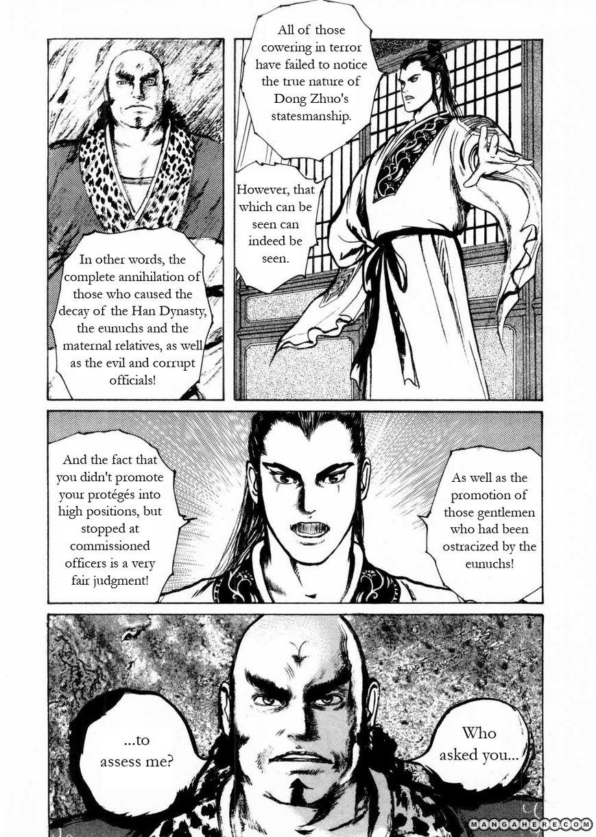 Souten Kouro 56 Page 4