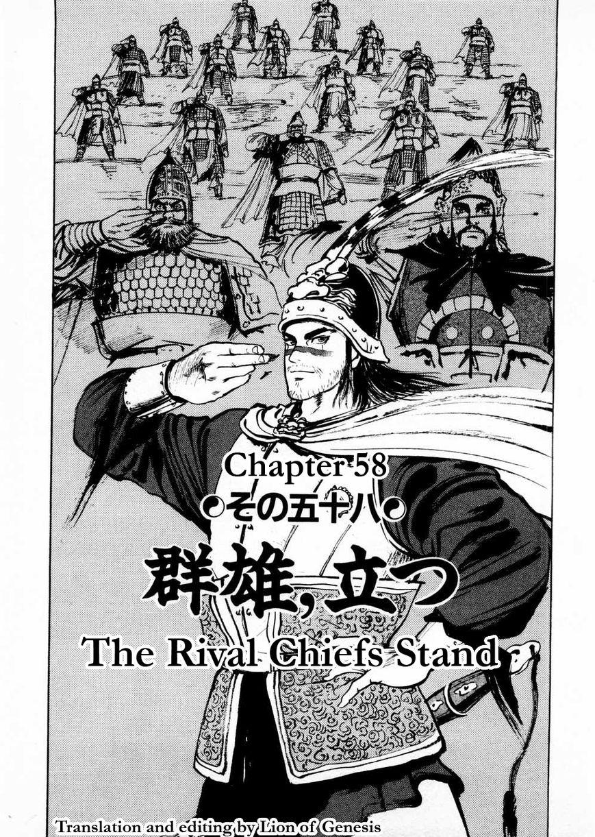Souten Kouro 58 Page 1