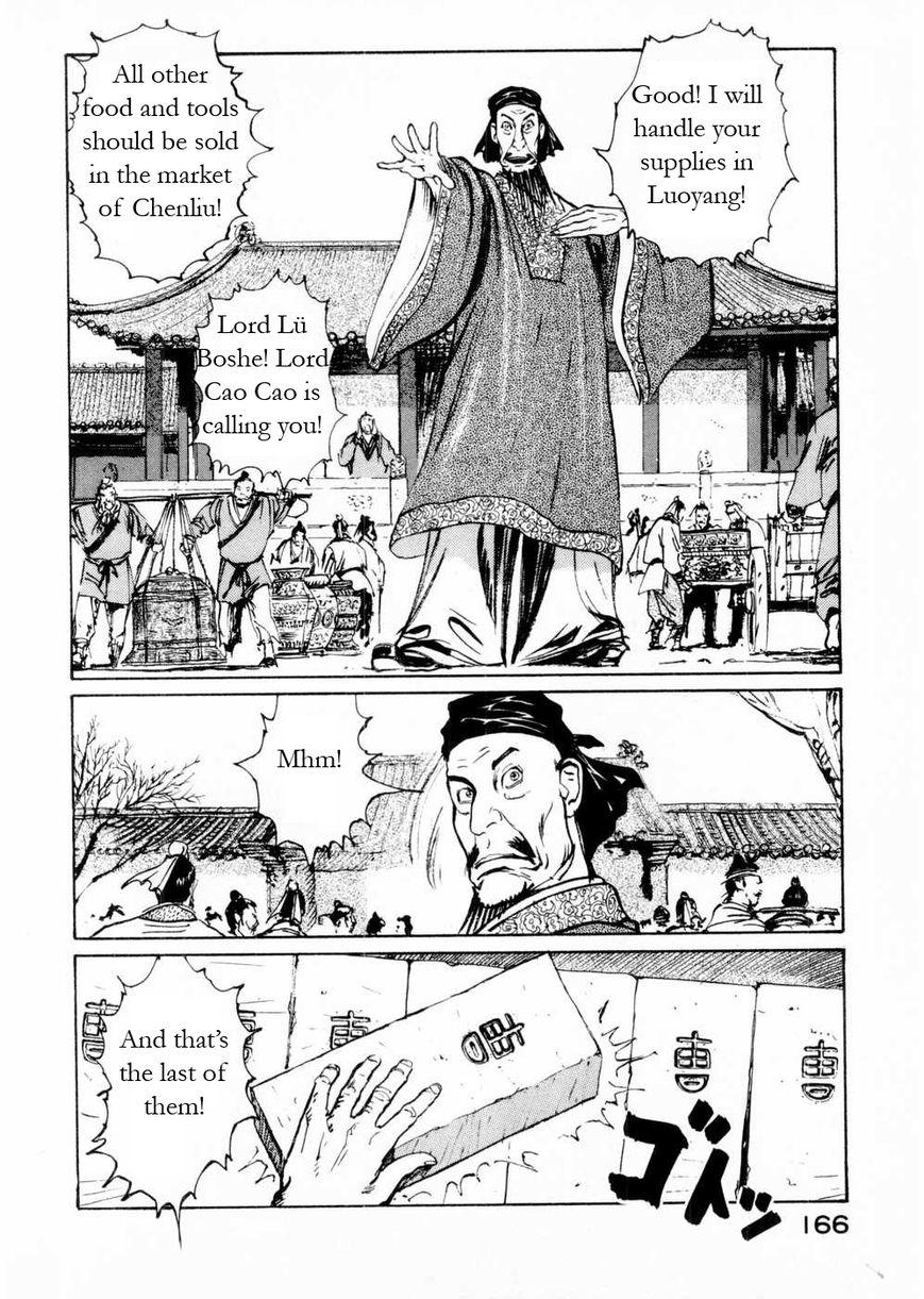 Souten Kouro 58 Page 2