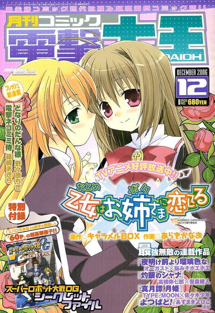 Otome wa Boku ni Koishiteru 2 Page 1