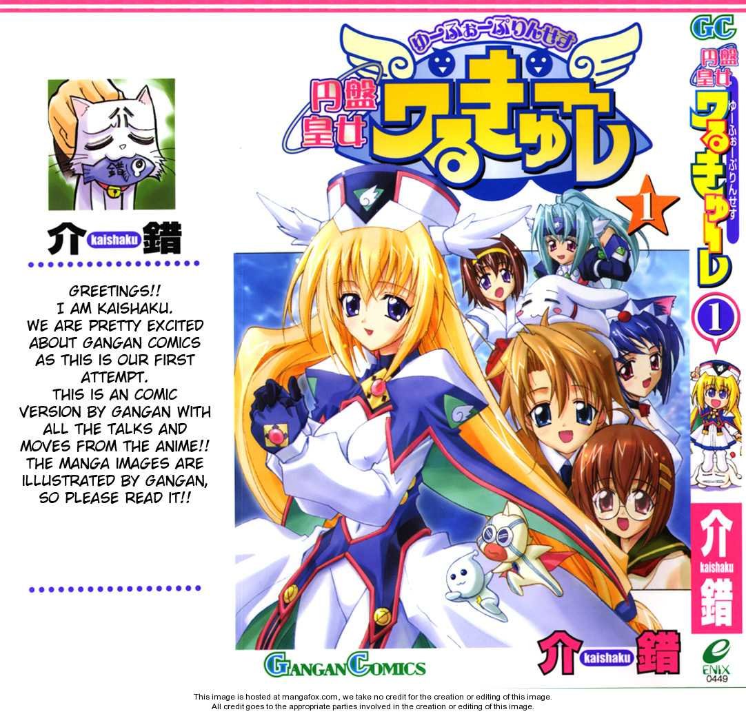 Enban Oujo Valkyrie 1 Page 1