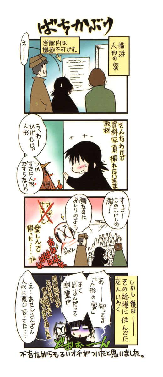 Chibi Vampire 11 Page 2