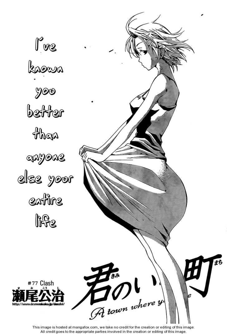 Kimi no Iru Machi 77 Page 2