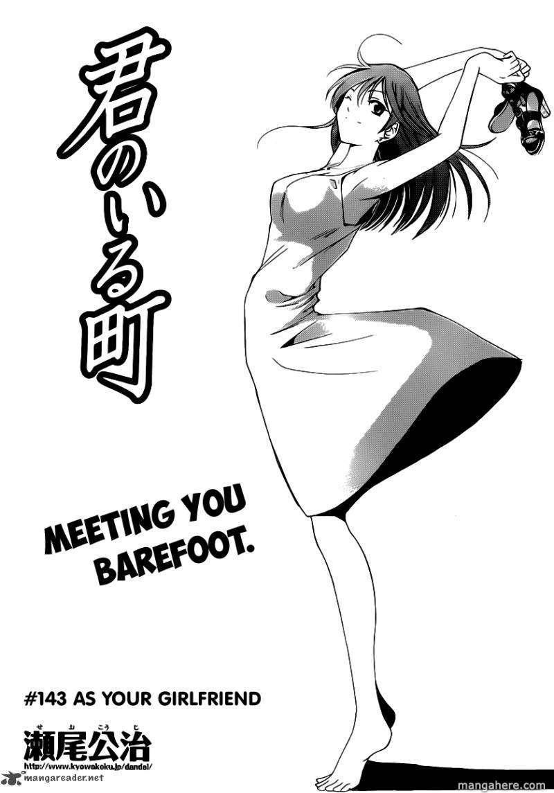 Kimi no Iru Machi 143 Page 2