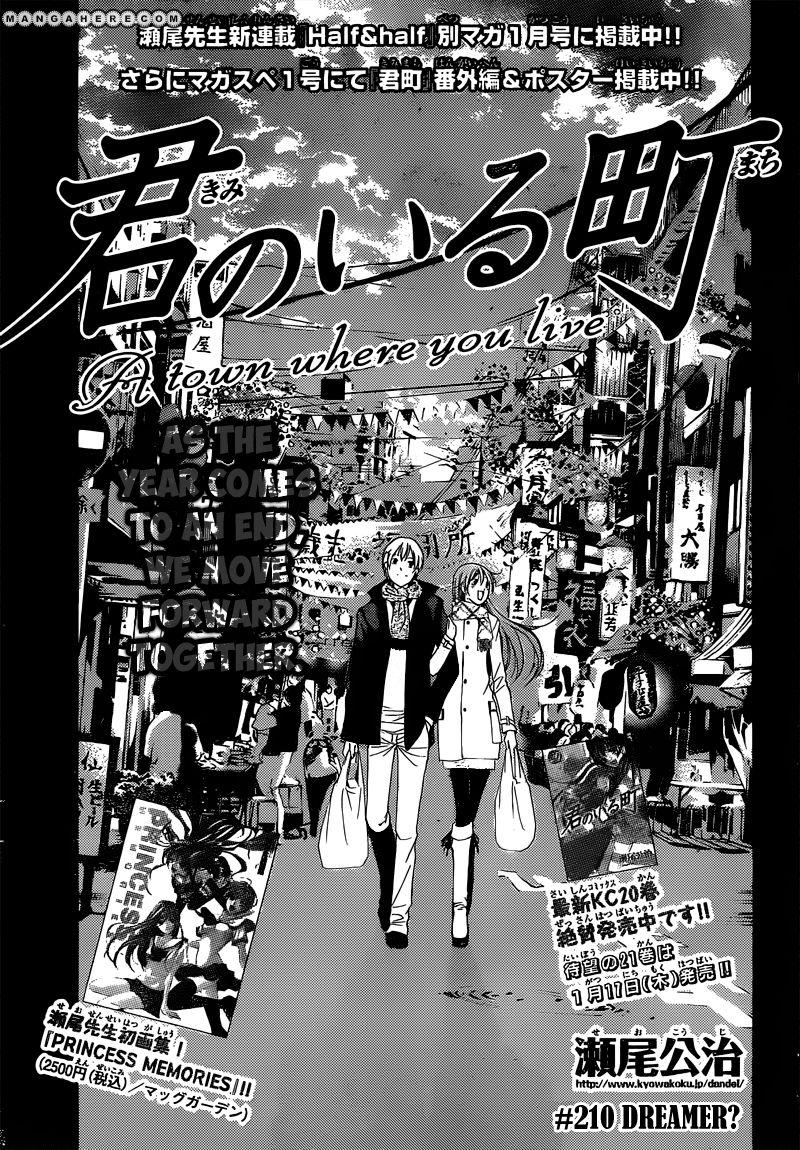 Kimi no Iru Machi 210 Page 2