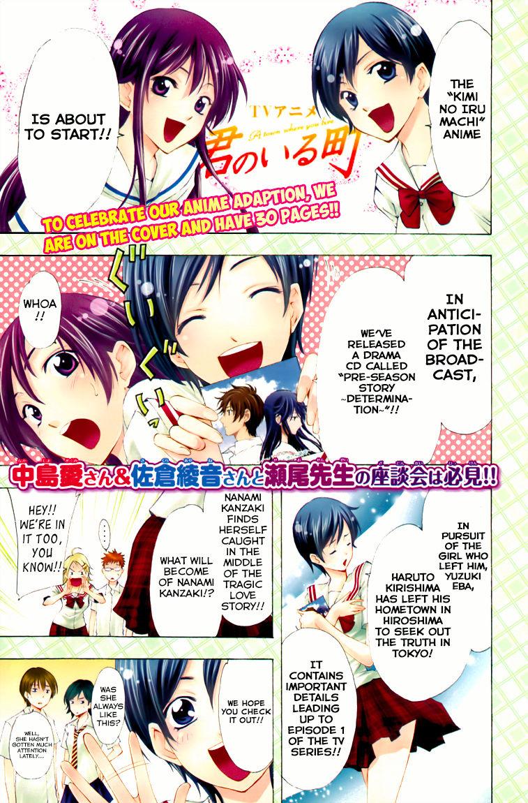 Kimi no Iru Machi 234 Page 3