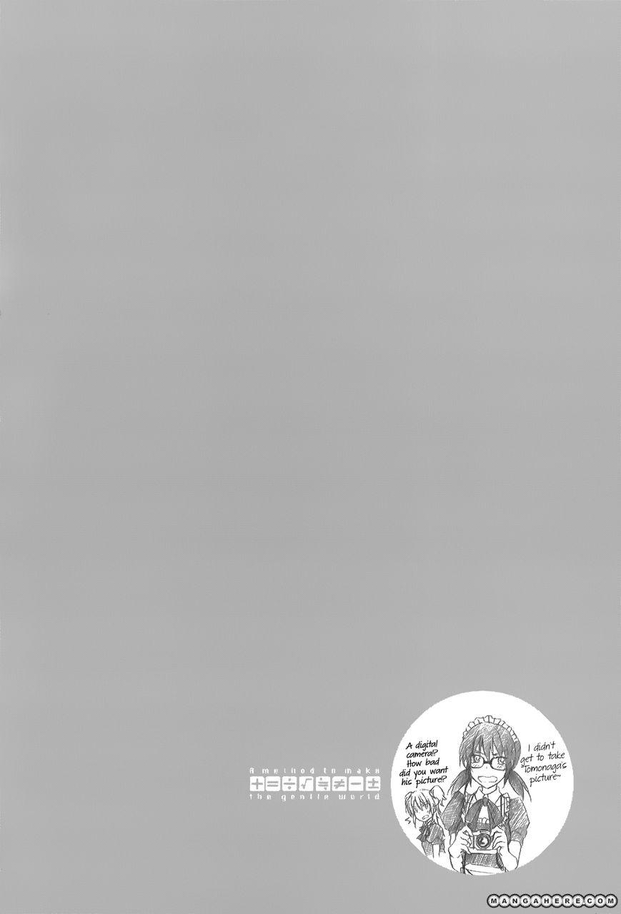 Yasashii Sekai no Tsukurikata 7 Page 1