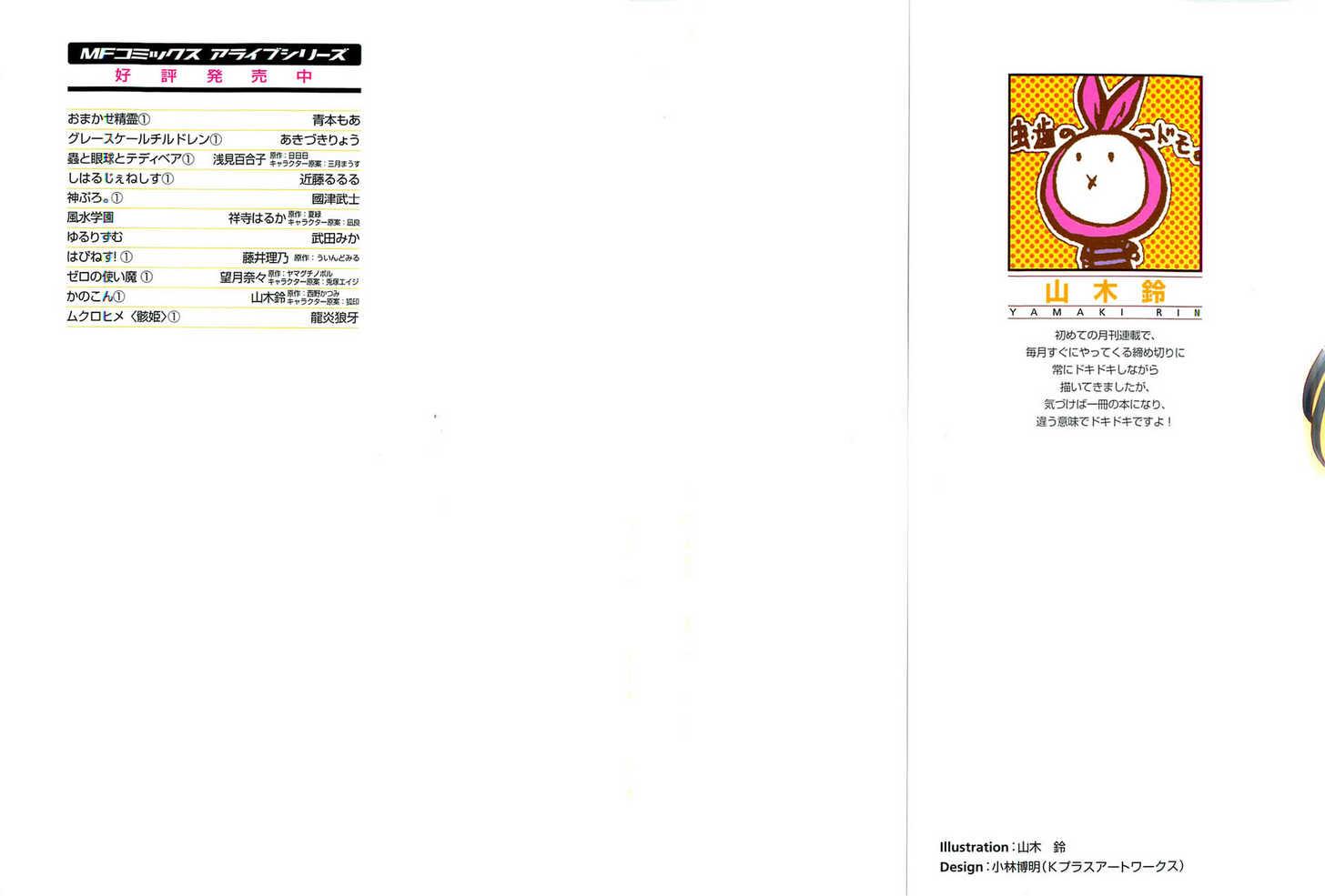 Kanokon 1 Page 2