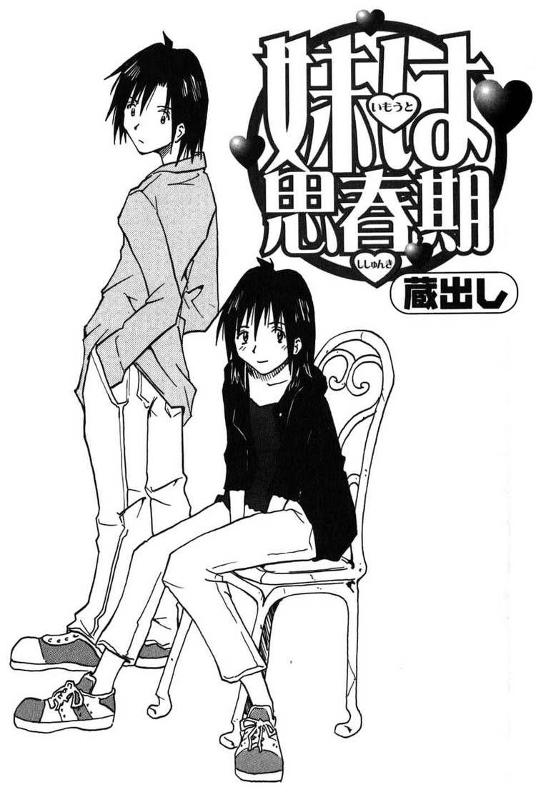 Imouto wa Shishunki 32 Page 1