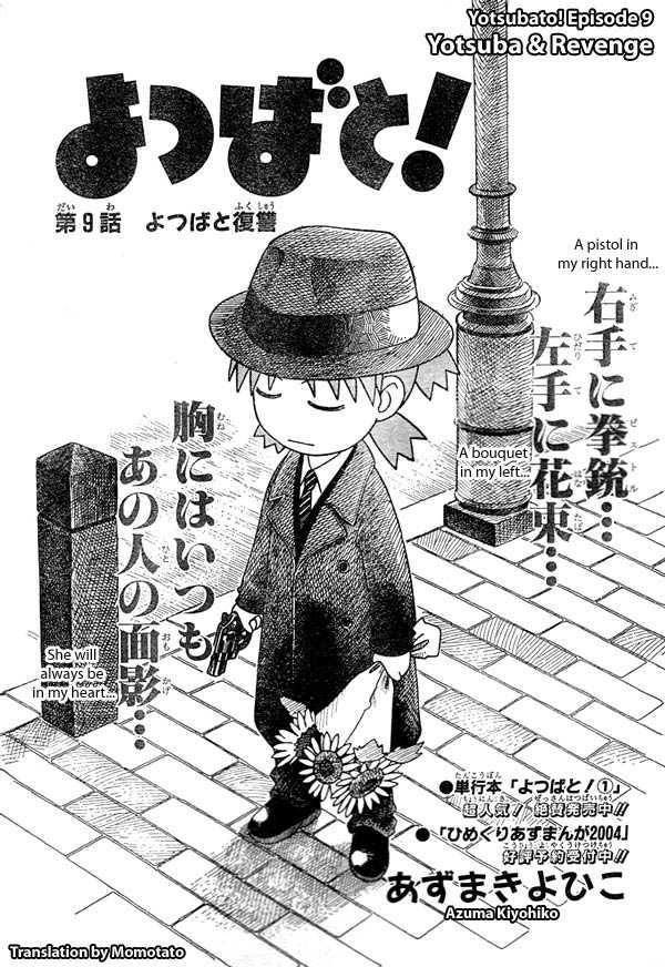 Yotsubato! 9 Page 1