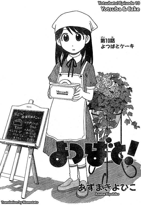Yotsubato! 10 Page 1