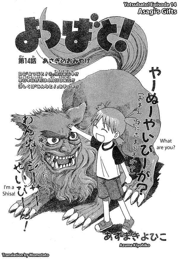 Yotsubato! 14 Page 1