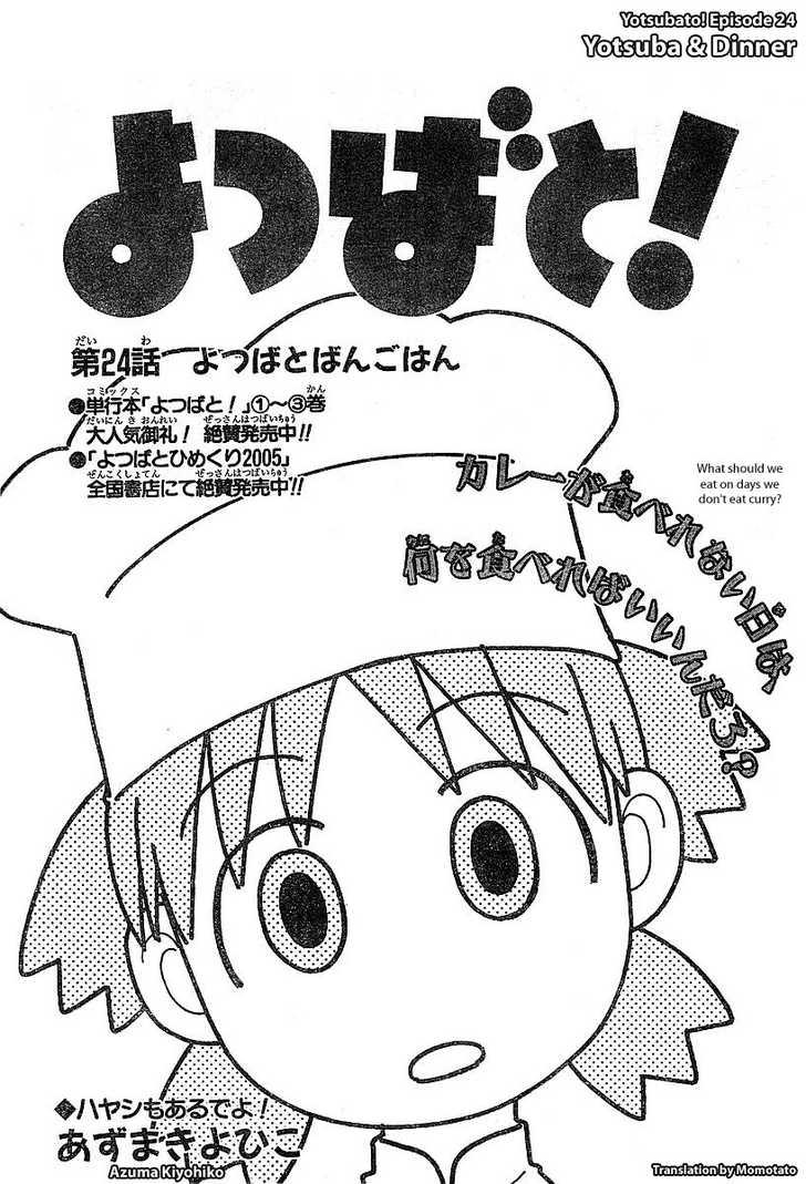 Yotsubato! 24 Page 1