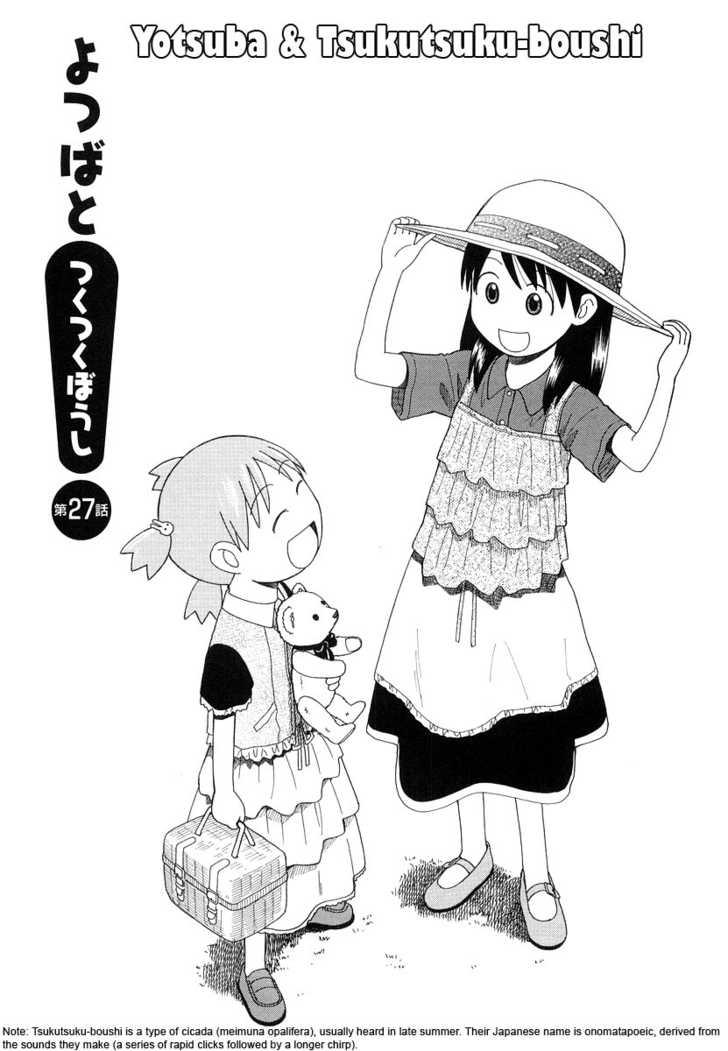 Yotsubato! 27 Page 1