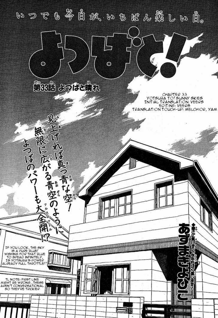Yotsubato! 33 Page 4