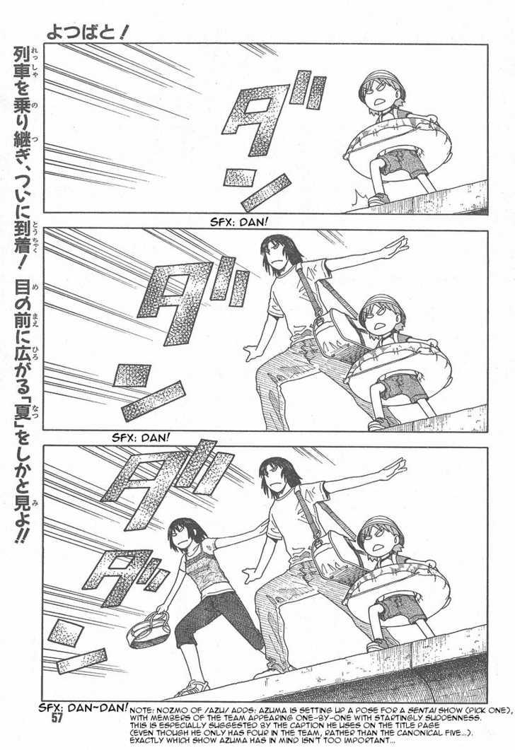 Yotsubato! 34 Page 1