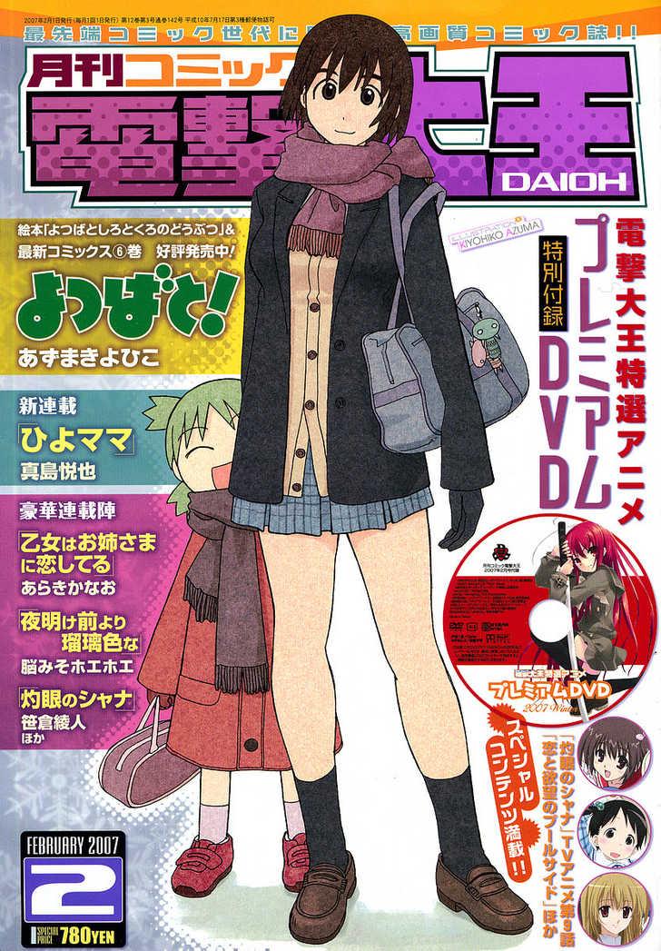 Yotsubato! 42 Page 1