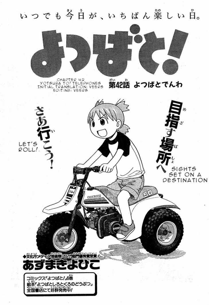 Yotsubato! 42 Page 2