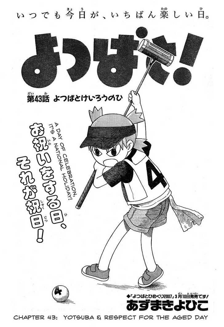 Yotsubato! 43 Page 1