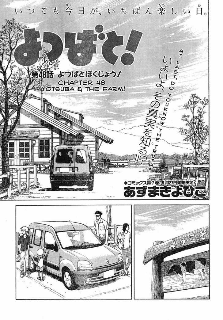 Yotsubato! 48 Page 1
