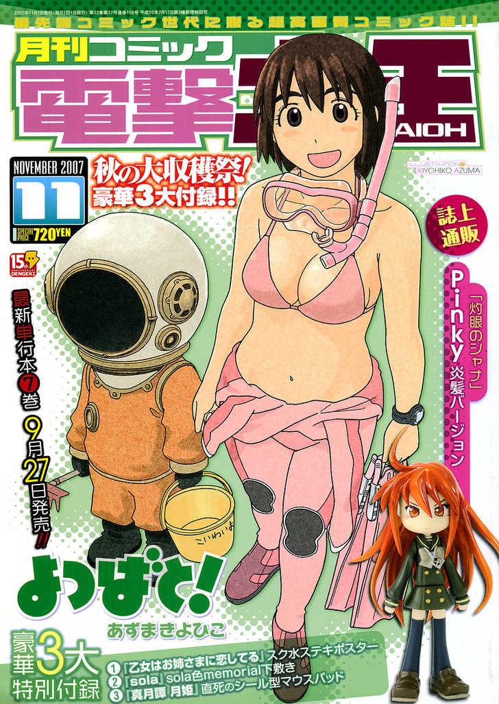 Yotsubato! 49 Page 1