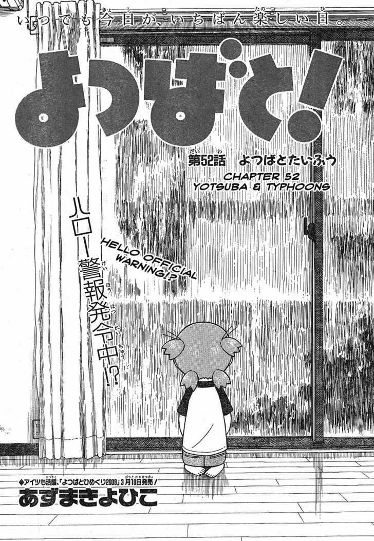 Yotsubato! 52 Page 2