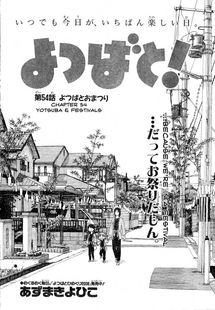 Yotsubato! 54.1 Page 4