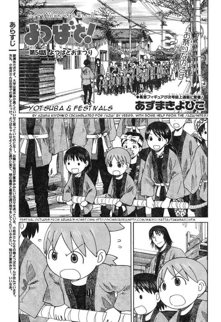 Yotsubato! 54.2 Page 1