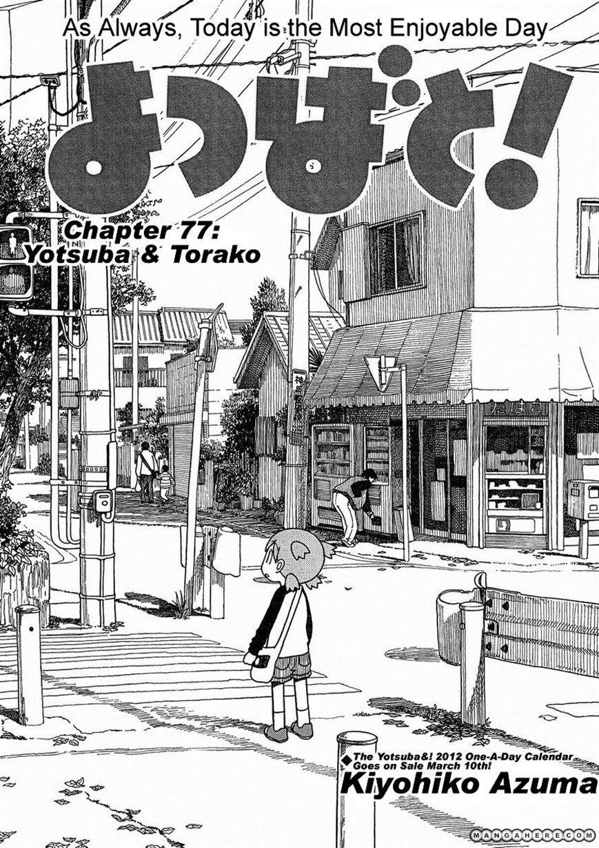 Yotsubato! 77 Page 1