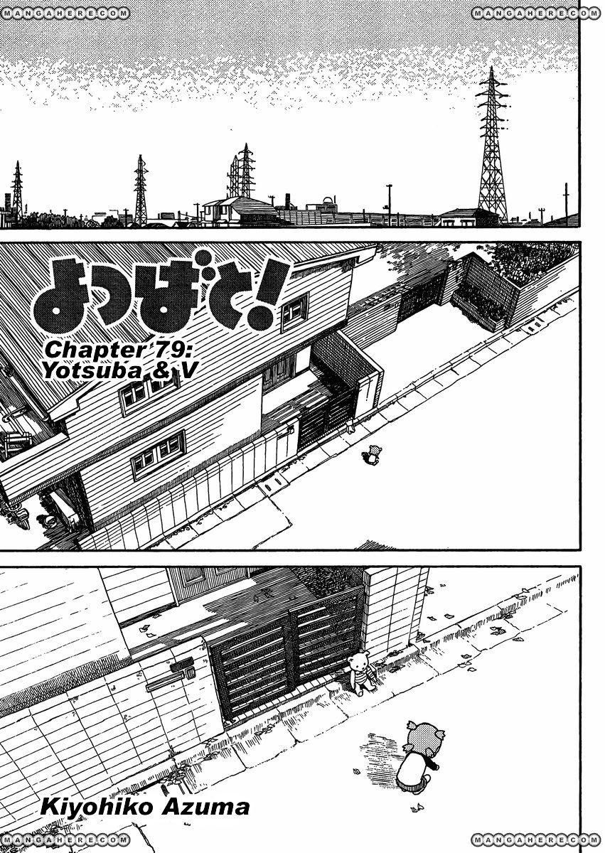 Yotsubato! 79 Page 1