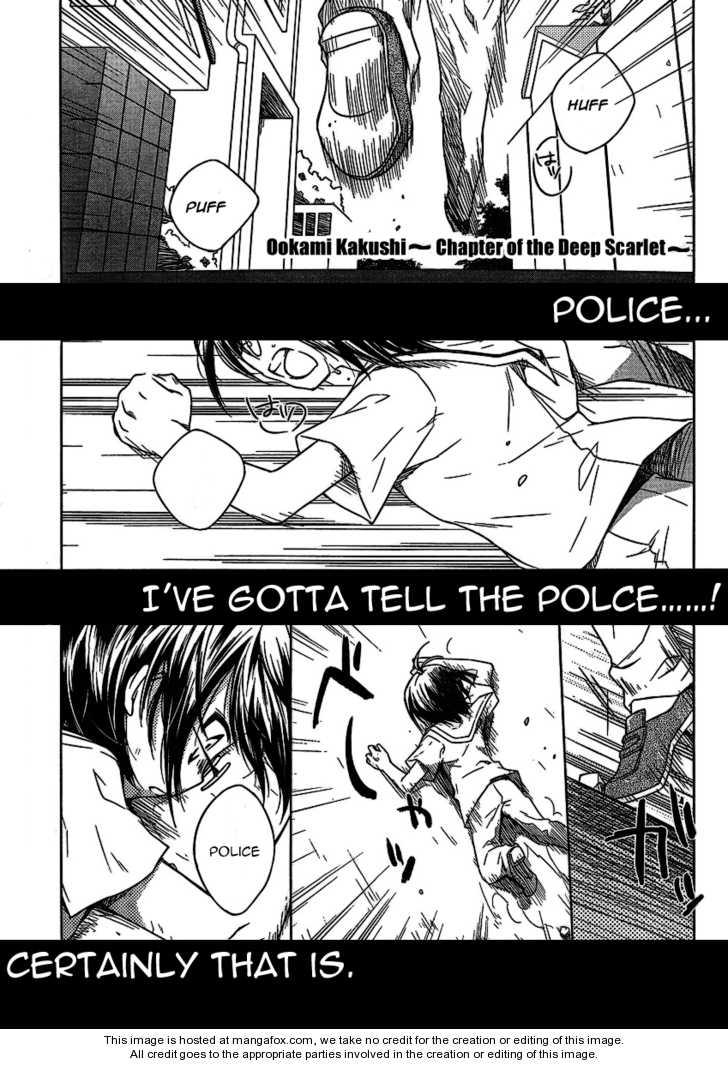 Ookami Kakushi - Fukahi no Shou 1 Page 1
