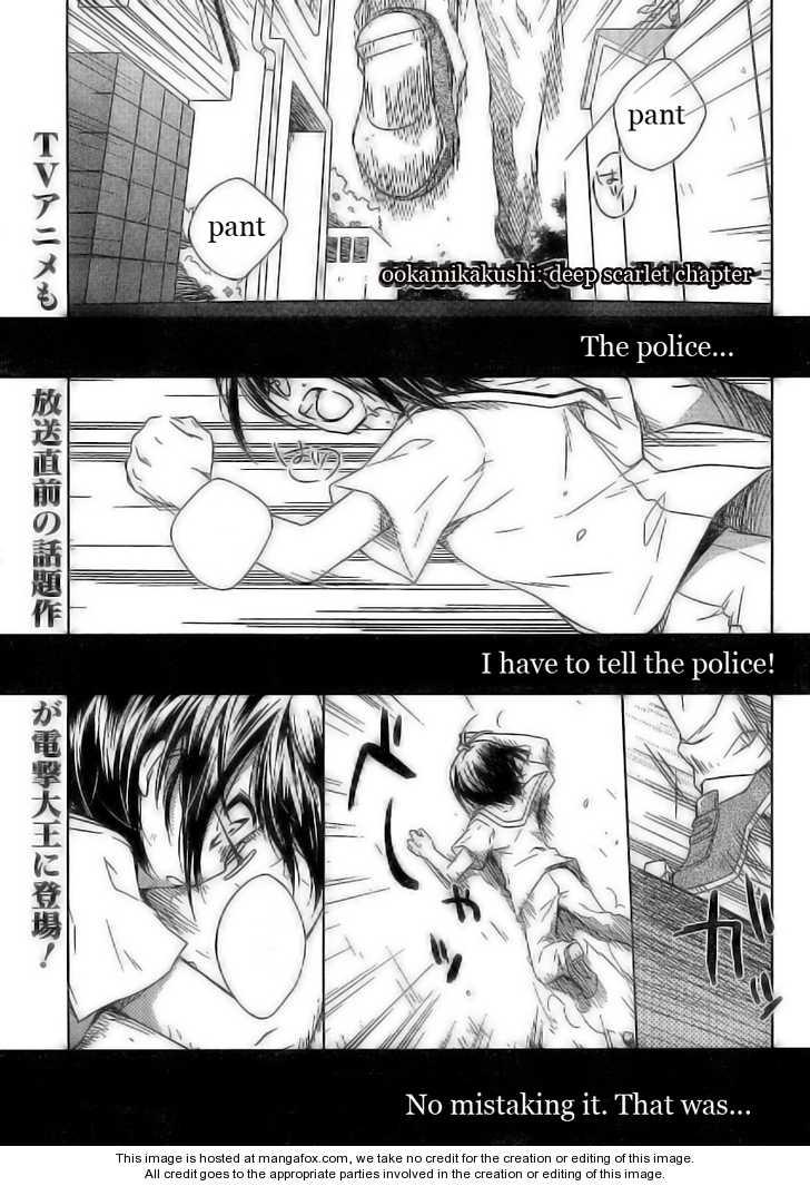 Ookami Kakushi - Fukahi no Shou 1.1 Page 1