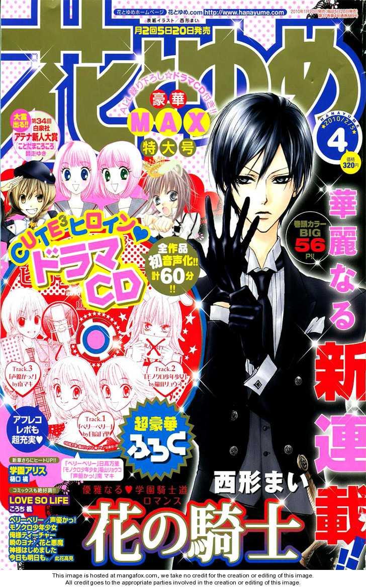 Hana no Kishi 1 Page 2