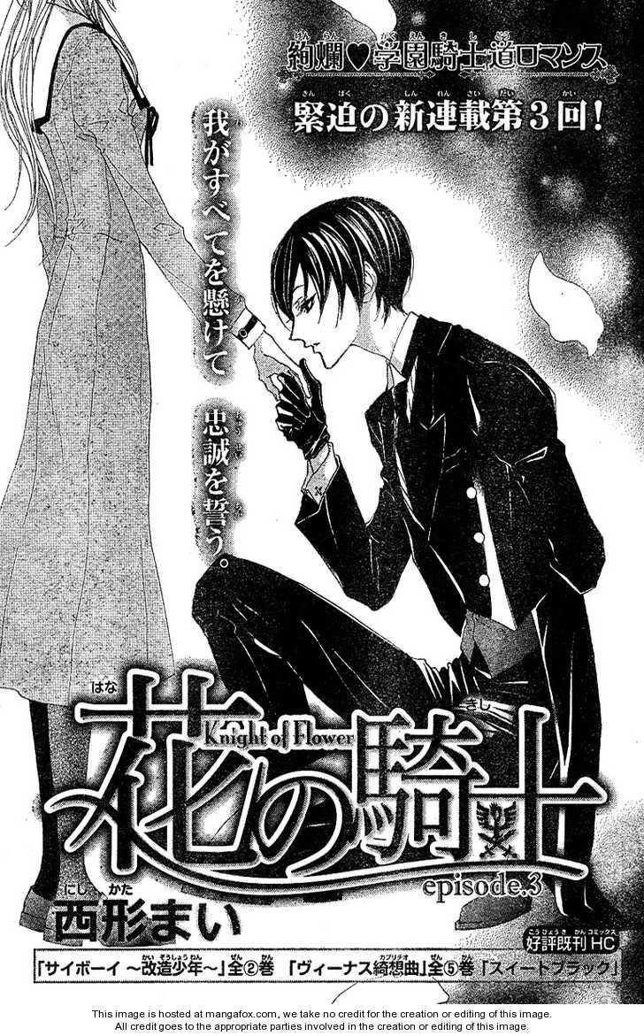Hana no Kishi 3 Page 1