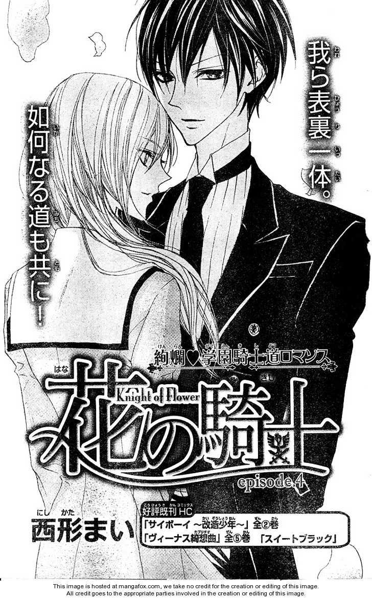 Hana no Kishi 4 Page 1