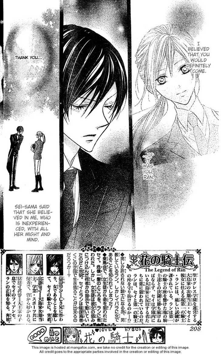 Hana no Kishi 4 Page 2