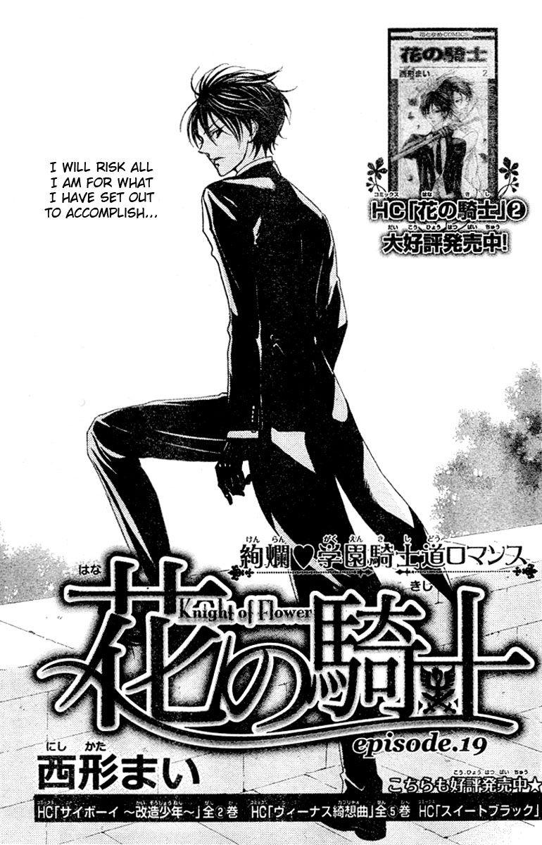 Hana no Kishi 19 Page 2