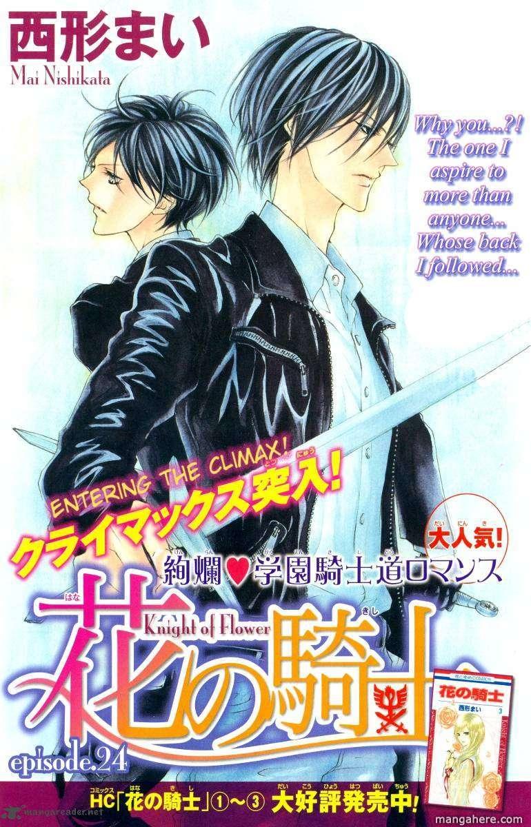 Hana no Kishi 24 Page 2