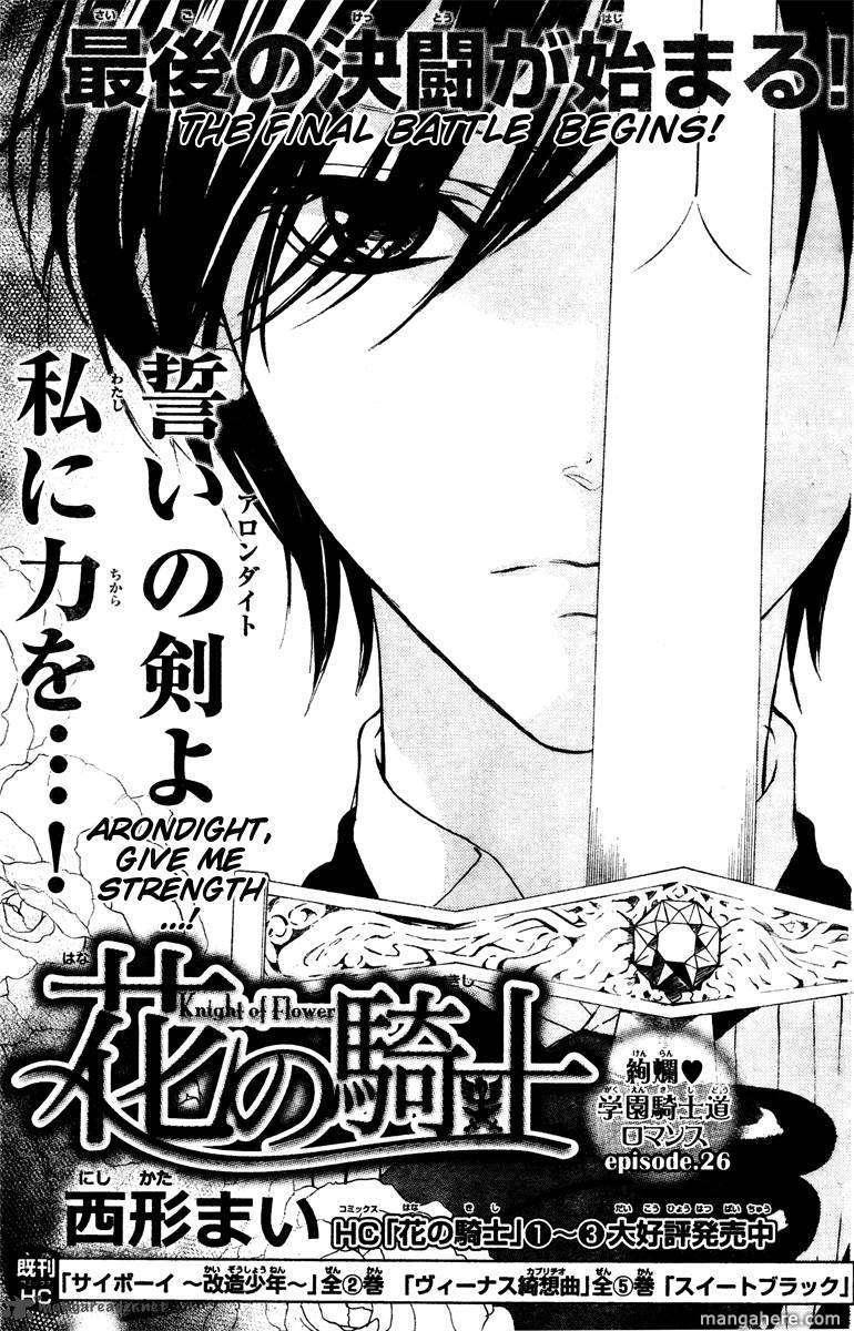 Hana no Kishi 26 Page 2