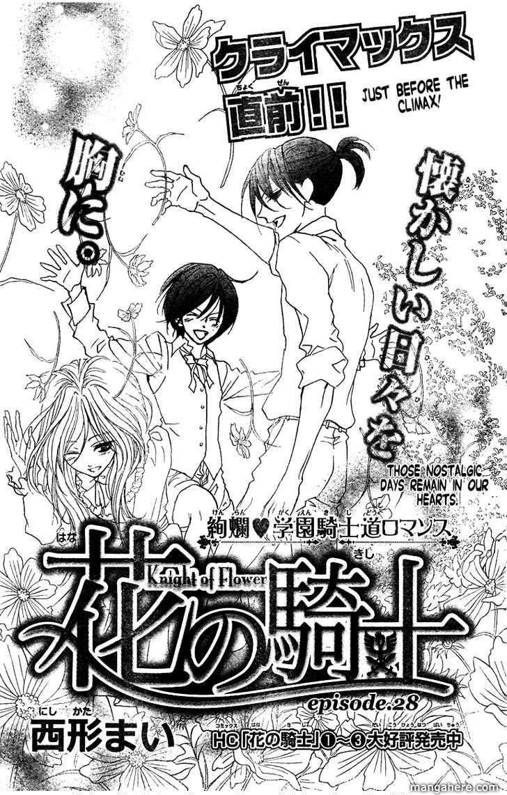 Hana no Kishi 28 Page 1