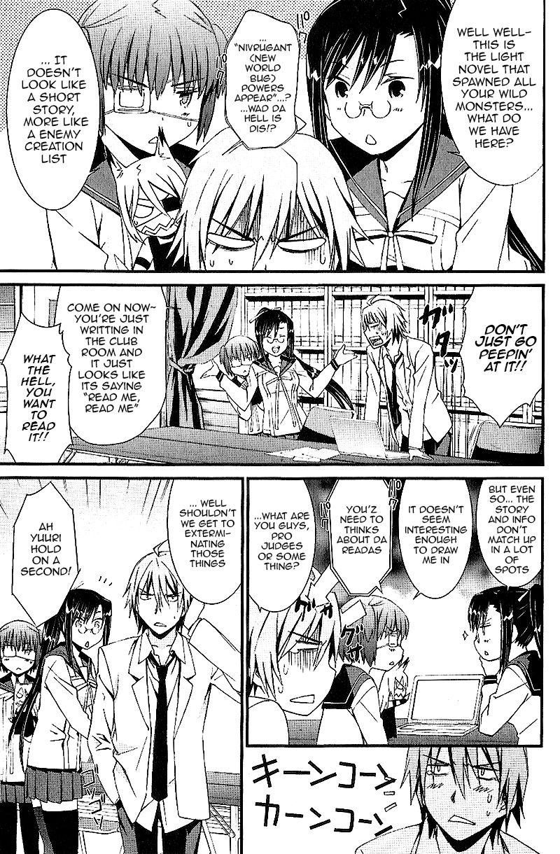 Mousou Kikou - Adolescence Avatar 3 Page 2