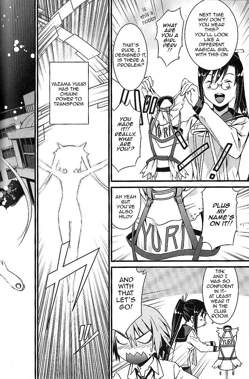 Mousou Kikou - Adolescence Avatar 3 Page 3