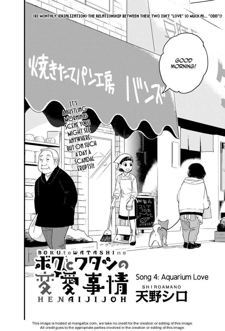 Boku to Watashi no Henai Jijou 4 Page 2