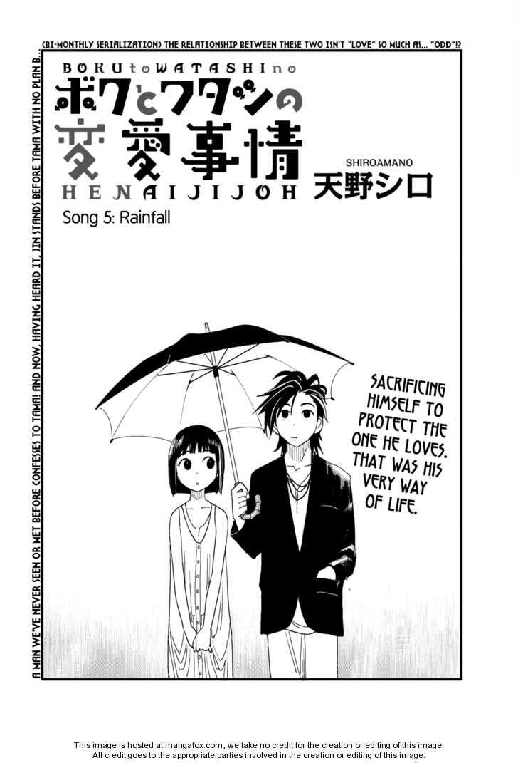Boku to Watashi no Henai Jijou 5 Page 1