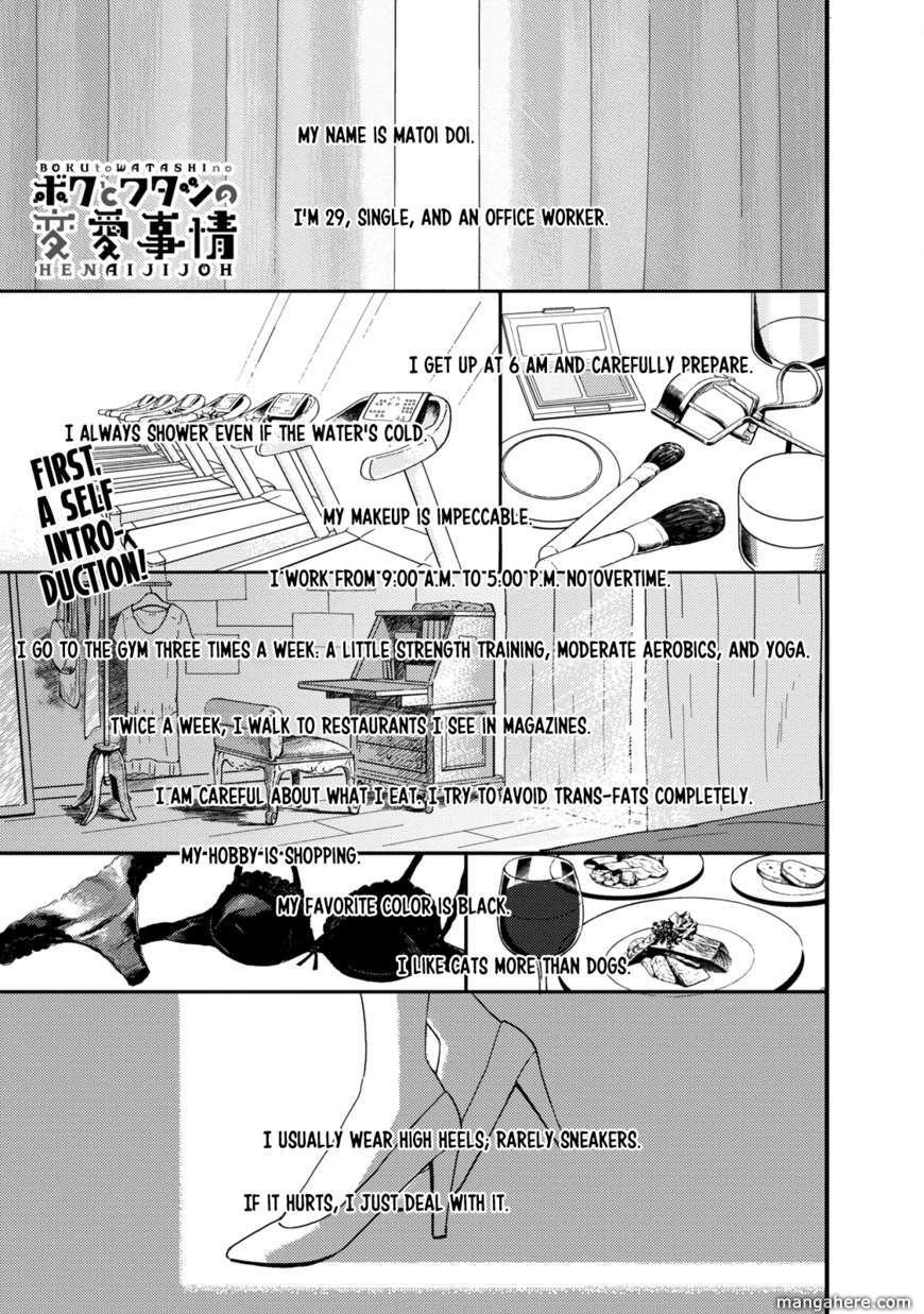 Boku to Watashi no Henai Jijou 9 Page 2